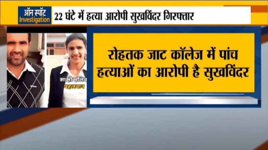रोहतक में 5 हत्याओं का आरोपी सुखविंदर गिरफ्तार, कल रात जाट कॉलेज में हुई थी अंधाधुंध फायरिंग - India TV Hindi