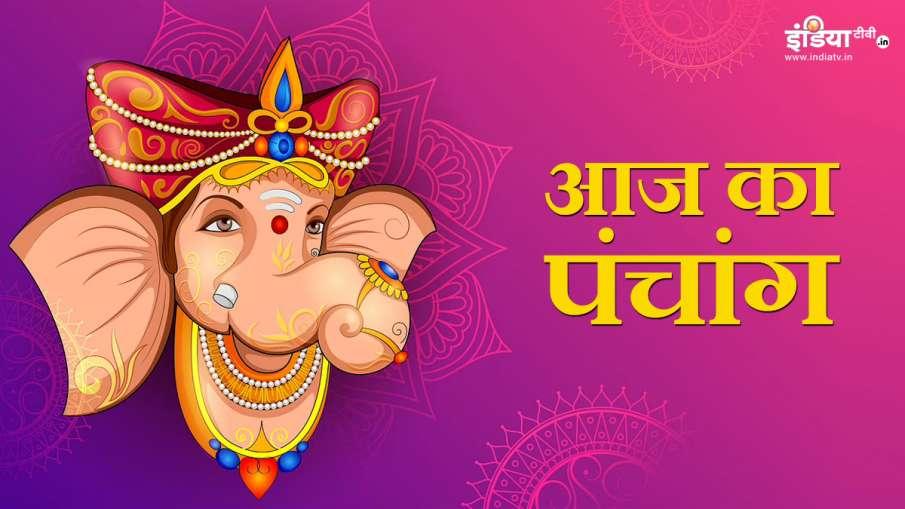 Aaj Ka Panchang 12 February 2021: कई योगों का संयोग, जानिए शुक्रवार का पंचांग, शुभ मुहूर्त और राहुका- India TV Hindi