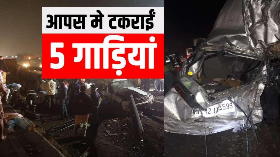 mumbai pune expressway accident in fast speed तेज रफ्तार का कहर! हाईवे पर टकराईं पांच गाड़ियां, 5 की- India TV Hindi