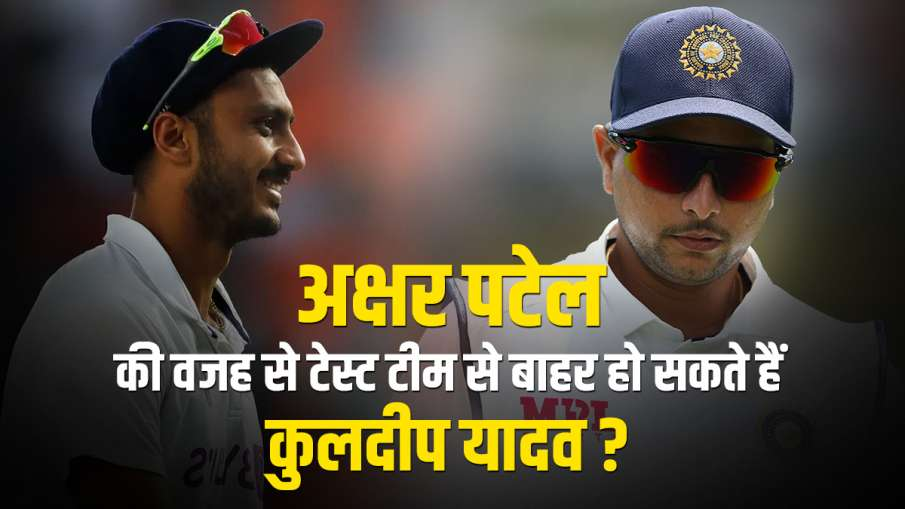 Axar Patel amazing performance in Ahmedabad can cause Kuldeep Yadav to be out of Test team- India TV Hindi