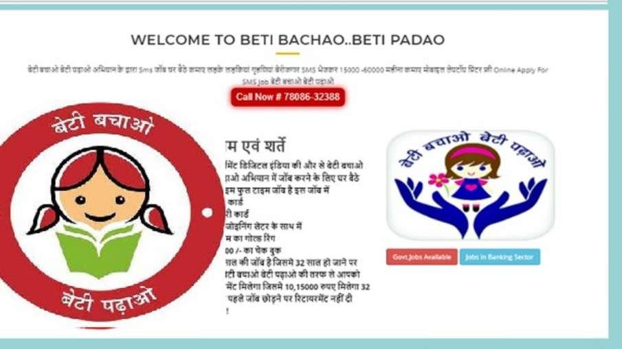 क्या 2100 रुपए के साथ नौकरी, लैपटॉप और मोबाइल दे रही है सरकार?- India TV Hindi