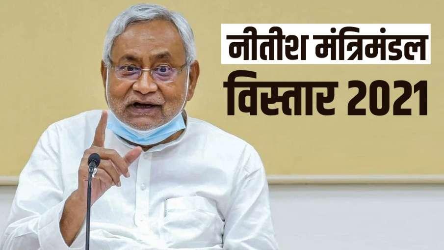 Bihar Nitish Kumar Cabinet Expansion 2021- India TV Hindi