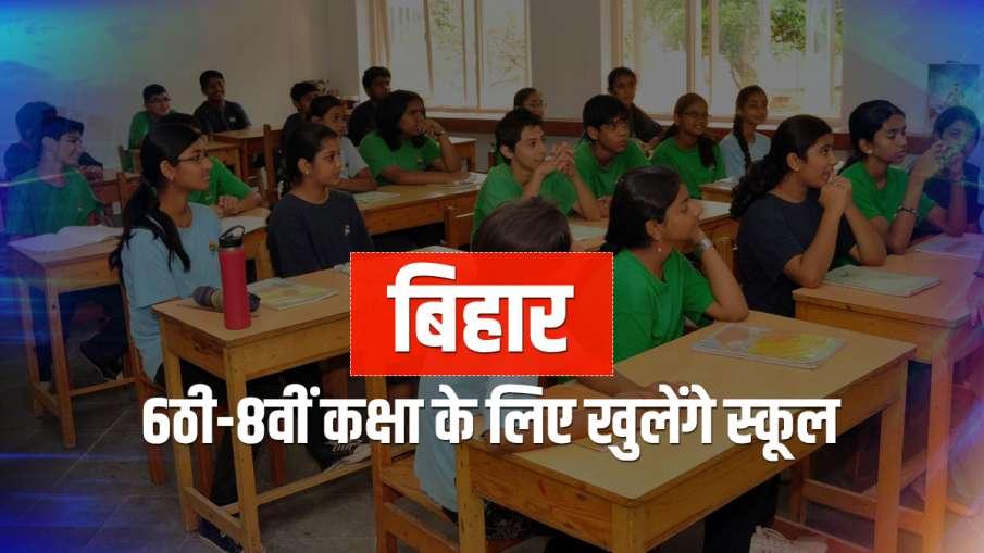 बिहार सरकार ने 6ठी से...- India TV Hindi