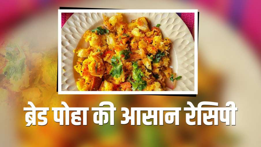Bread Poha- India TV Hindi