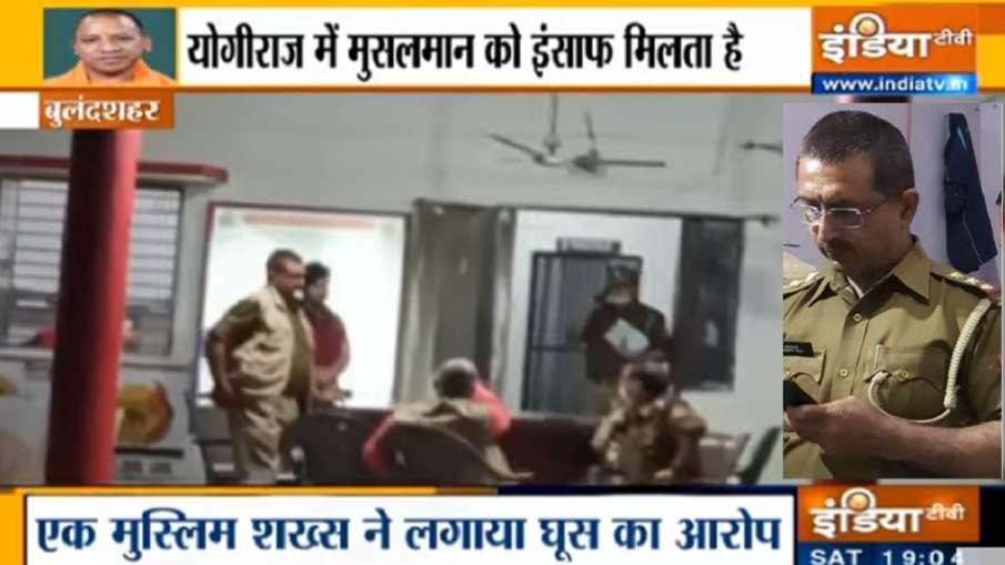 गौकशी का झूठा आरोप लगाकर घूस लेने वाले दारोगा पर योगी सरकार ने लिया एक्शन, किया सस्पेंड- India TV Hindi