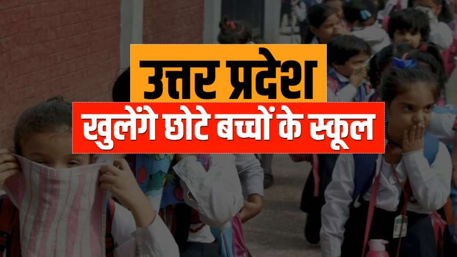 Uttar Pradesh School Opening Date 1st to 5th Class 6th to 8th class- India TV Hindi