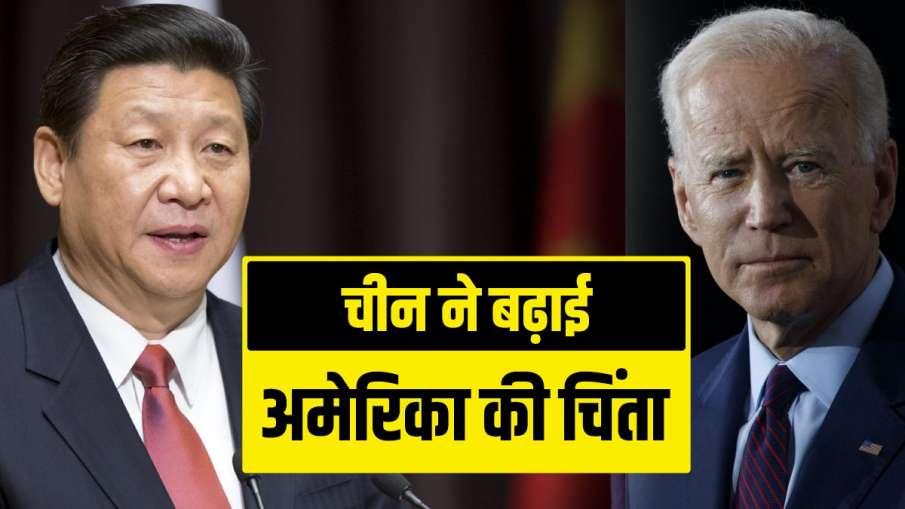 चीन के इस कानून से अमेरिका, जापान समेत कई देशों की उड़ी नींद- India TV Hindi