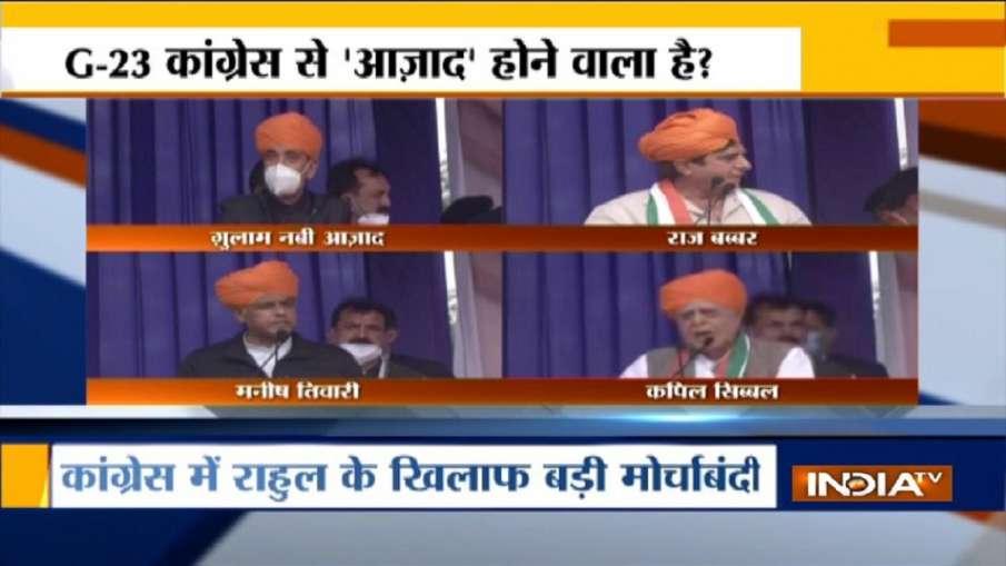 कांग्रेस में राहुल गांधी के खिलाफ मोर्चा बंदी, जम्मू में G-23 नेताओं का शक्ति प्रदर्शन- India TV Hindi