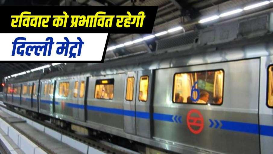 Delhi Metro blue line to get affected between janakpuri west and dwarka metro station Delhi Metro का- India TV Hindi