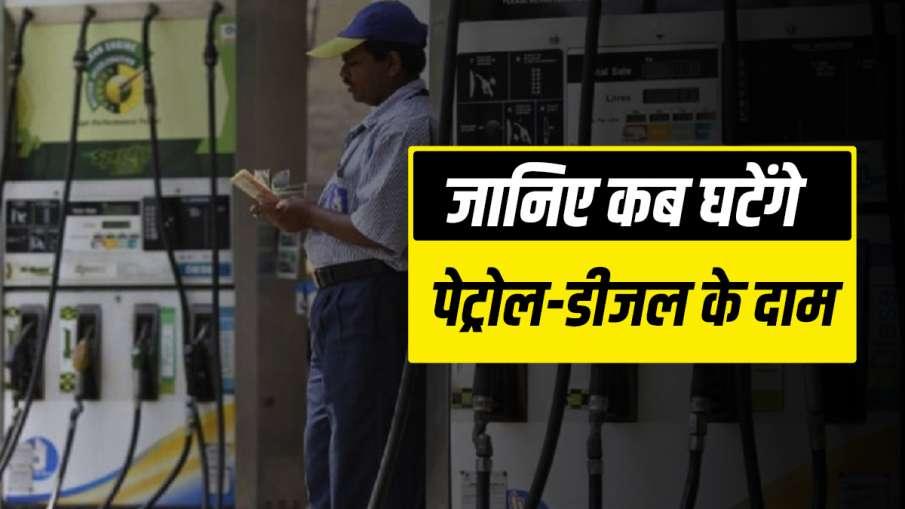 जानिए कब घटेंगे पेट्रोल-डीजल के दाम, केंद्रीय मंत्री ने दी जानकारी- India TV Hindi
