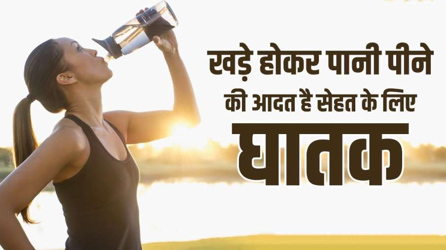 drinking water habits - India TV Hindi