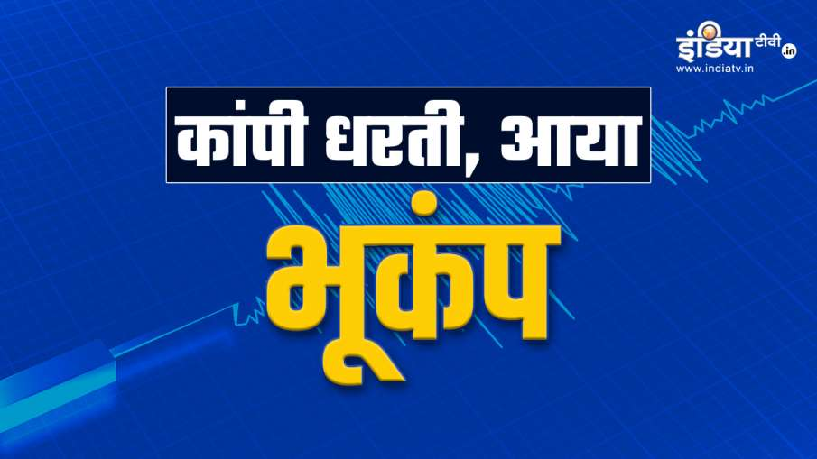 हिमाचल प्रदेश के बिलासपुर में भूकंप, रिक्टर स्केल 3.2 रही तीव्रता- India TV Hindi