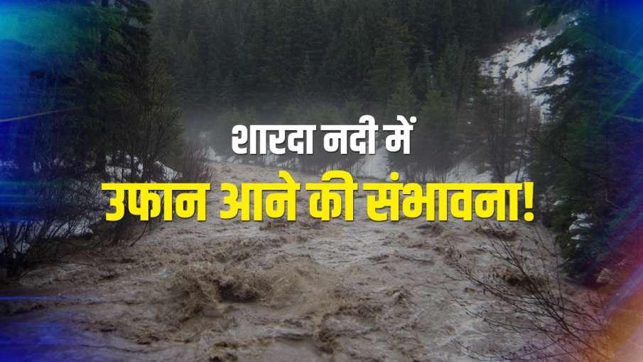 Cracks in nepal lake uttarakhand lakhimpur kheri sharda river 50 villages on flood alert नेपाल की झी- India TV Hindi