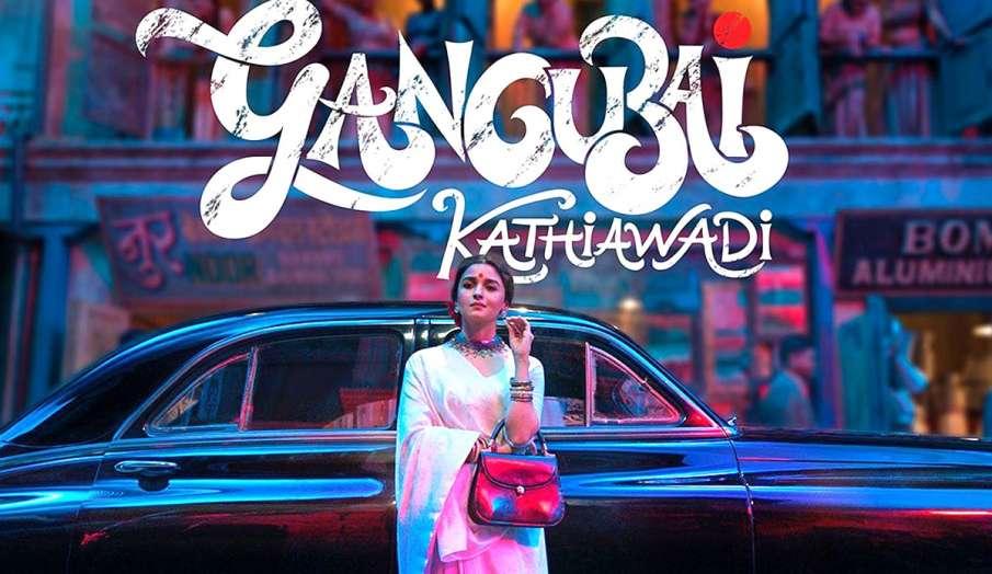 gangubai kathiawadi new poster alia bhatt thanks to fans - India TV Hindi