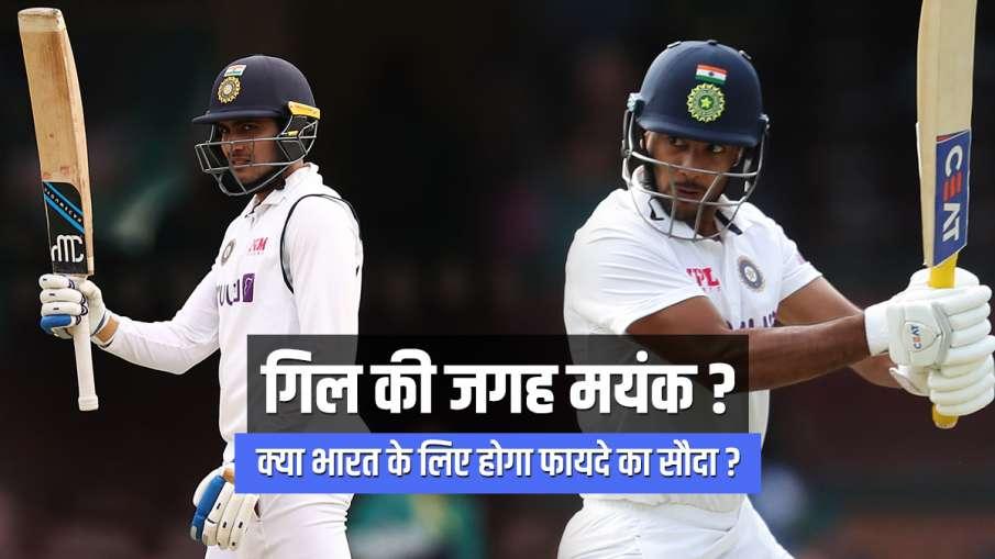 Shubman Gill Mayank Agarwal Replace India vs England 4th Test Narendra Modi Stadium- India TV Hindi