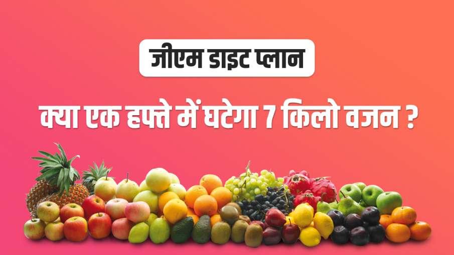 GM Diet Plan- India TV Hindi