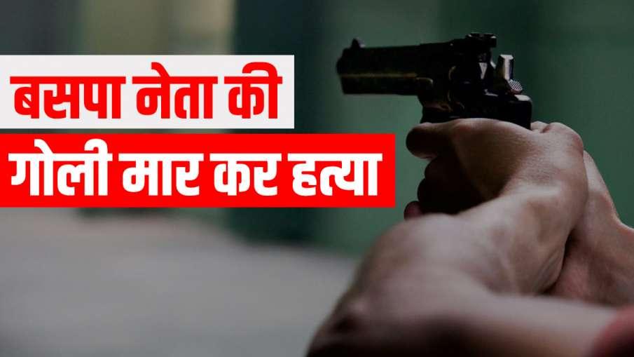 bsp muslim leader shot dead in azamgarh uttar pradesh बहुजन समाज पार्टी के मुस्लिम नेता की गोली मारक- India TV Hindi