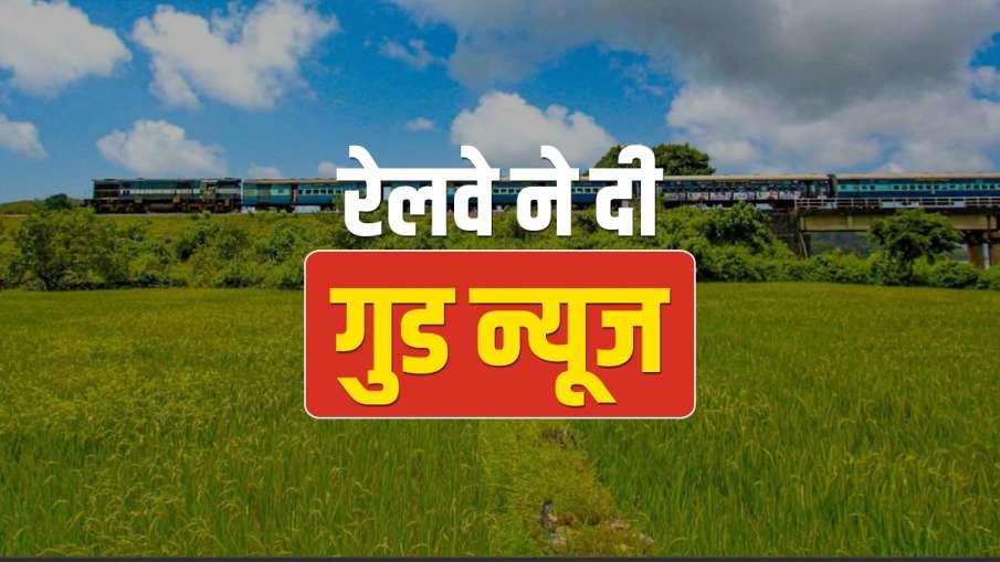 new special trains indian railways irctc list patna banaswadi okha ernakulam dadar puducherry ट्रेन - India TV Hindi