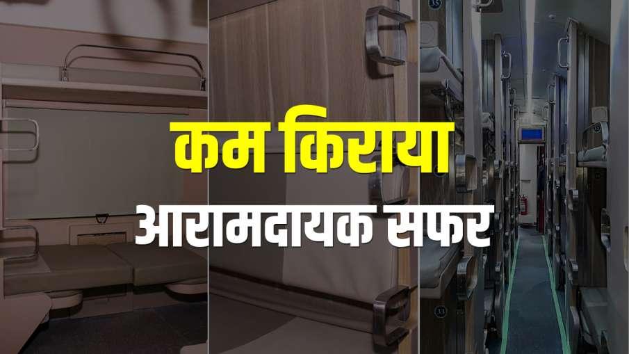 खुशखबरी! कम किराये में आरामदायक सफर, रेलवे ने तैयार किए आधुनिक थ्री-टियर AC डिब्बे, जानिए क्या है खा- India TV Hindi