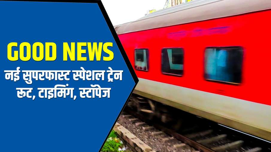 Good News: देश के इन शहरों को जोड़ेगी नई सुपरफास्ट स्पेशल ट्रेन, जानिए रूट, टाइमिंग और स्टॉपेज- India TV Hindi