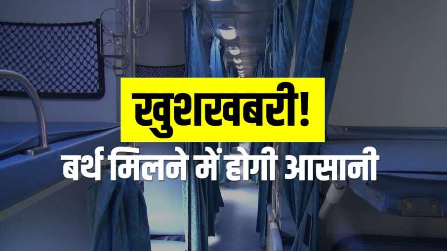 गुड न्यूज: अब स्पेशल ट्रेन में बर्थ मिलने में होगी आसानी, रेलवे ने बढ़ाई डिब्बों की संख्या- India TV Hindi