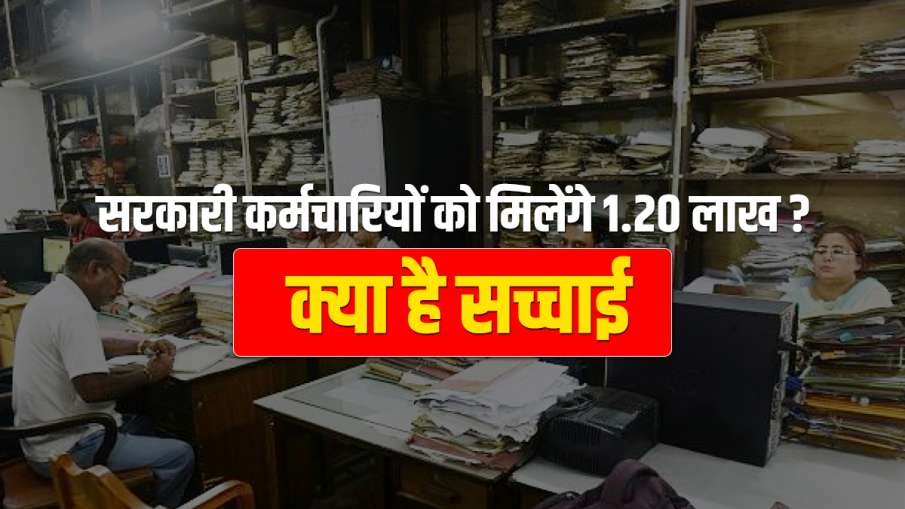 Government will give 120000 to those employees working from 1990 to 2021 fake news pib fact check क्- India TV Hindi