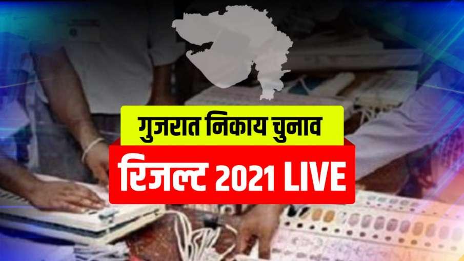अहमदाबाद, राजकोट सहित गुजरात के 6 शहरों में मतगणना, किसकी होगी जीत?- India TV Hindi