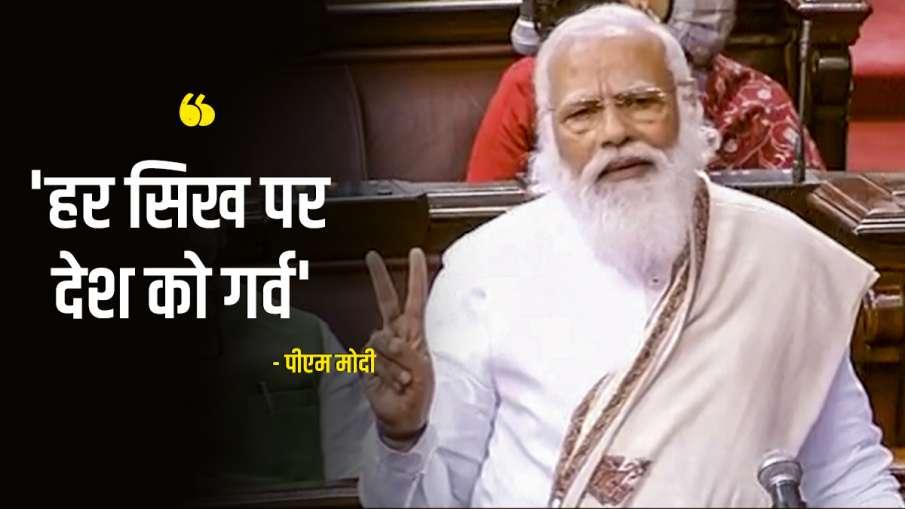 India is proud of every sikh says PM Narendra Modi प्रधानमंत्री बोले- देश को हर सिख पर गर्व, उन्हें - India TV Hindi
