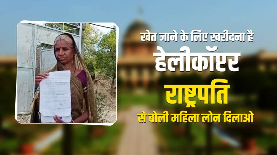 Mandsaur woman asks President Kovind for help to buy helicopter, know why- India TV Hindi