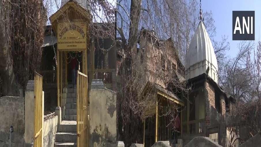 Kashmir Shital Nath temple in Habba Kadal Srinagar opened after 31 years कश्मीर में 31 साल बाद खुला - India TV Hindi