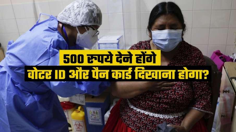 कोरोना वैक्सीन के लिए ऐसे कराएं रजिस्ट्रेशन- India TV Hindi