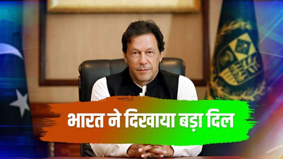 India allows pakistan imran khan plane to use indian airspace for visiting srilanka भारत ने दिखाया ब- India TV Hindi