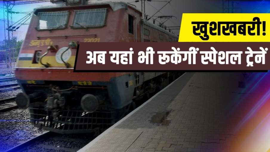खुशखबरी! अब इन स्टेशनों पर भी रुकेंगी स्पेशल ट्रेनें, जानिए टाइमिंग और रूट- India TV Hindi