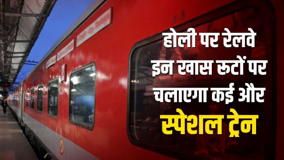 Indian railways, Holi 2021 special trains, special trains latest news- India TV Hindi