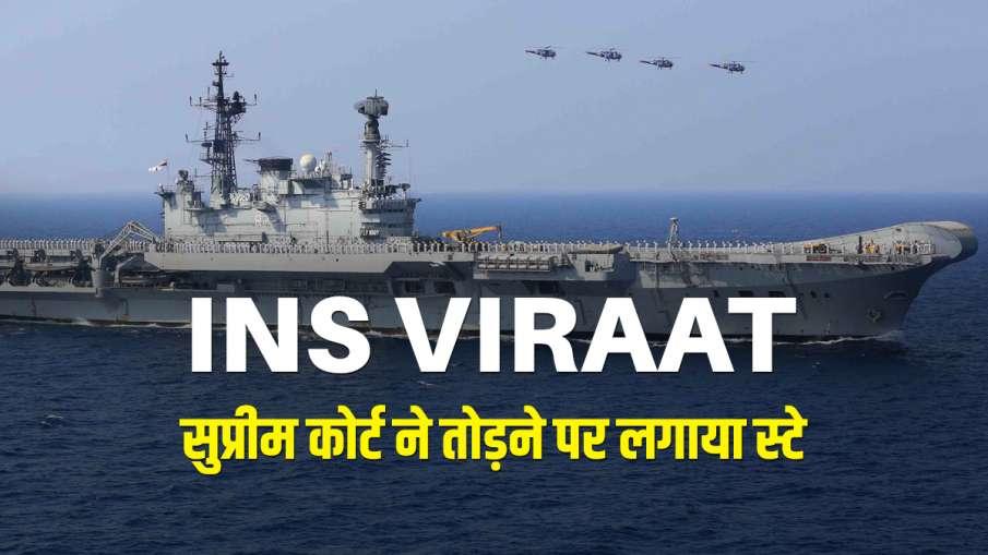 INS Viraat, dismantling of  INS Viraat, aircraft carrier INS Viraat,  dismantling INS Viraat,  INS - India TV Hindi