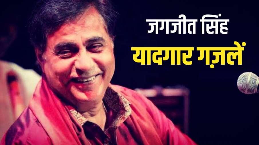 jagjit singh Birth Anniversary listen his soulful gazal - India TV Hindi