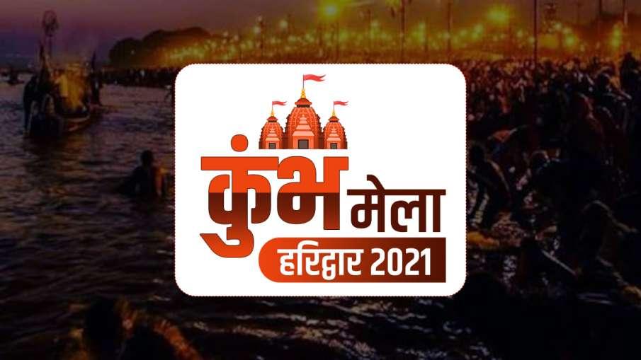 Kumbh Mela 2021 Period reduced Shahi Shnan Just one month Uttarakhand Government Order After Corona- India TV Hindi