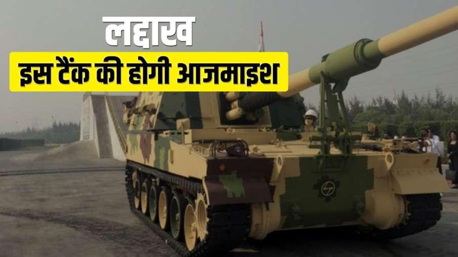 India China Ladakh LAC border news India takes big step against China this tank will be tried- India TV Hindi