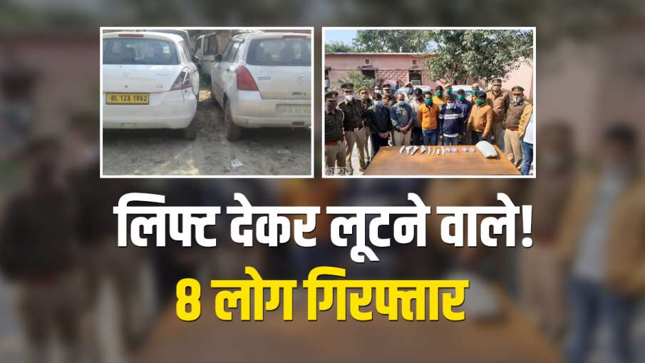 Gang that robbed people after offering them lift busted, 8 held- India TV Hindi