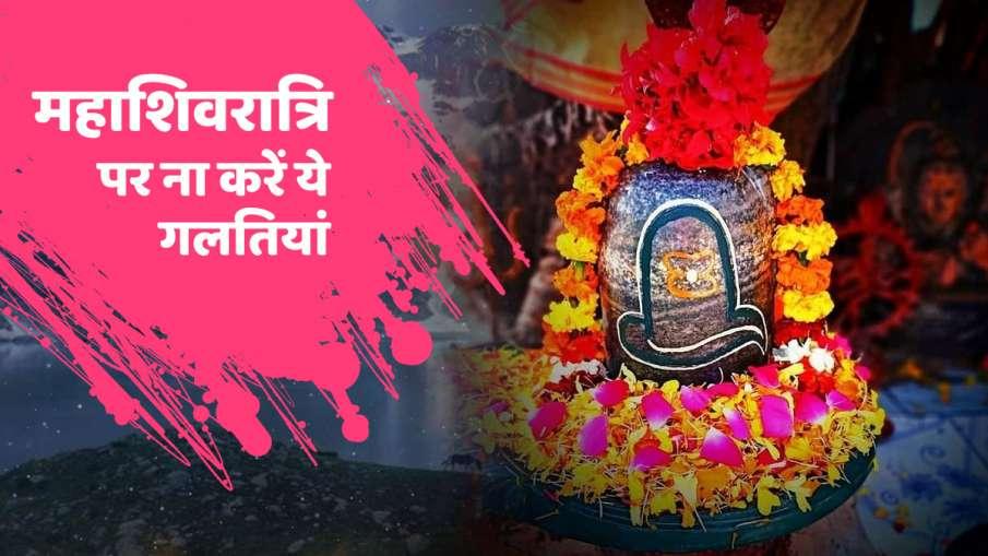 maha shivratri 2021 Don't use these five things on shivling know the reason in hindi- India TV Hindi