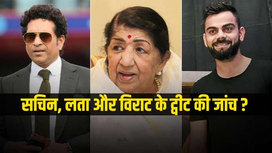 Sachin Tendulkar Virat Kohli Lata Mangeshkar tweets investigation maharashtra govt home minister ट्व- India TV Hindi