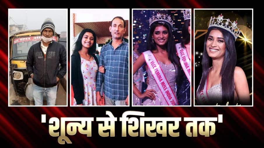 manya singh miss india 2020, manya singh news, manya singh miss india runner up, manya singh biograp- India TV Hindi