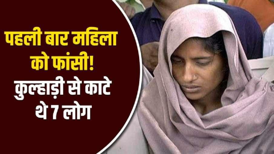 अमरोहा कांडः शबनम ने दोबारा लगाई राज्यपाल से दया की गुहार- India TV Hindi
