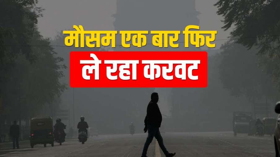 weather forecast IMD alert rains with thunderstorm hail storm uttar pradesh madhya pradesh chhattisg- India TV Hindi