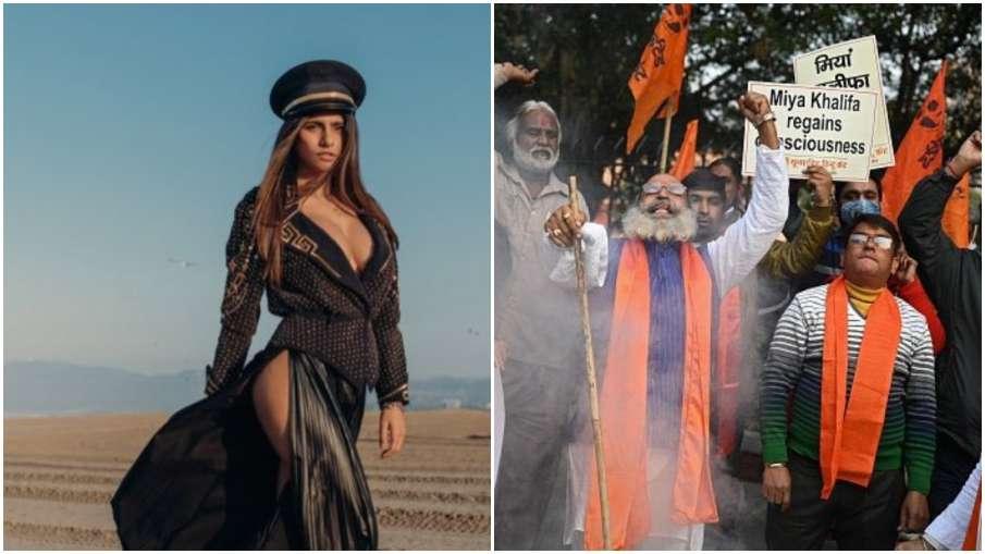 मिया खलीफा- India TV Hindi