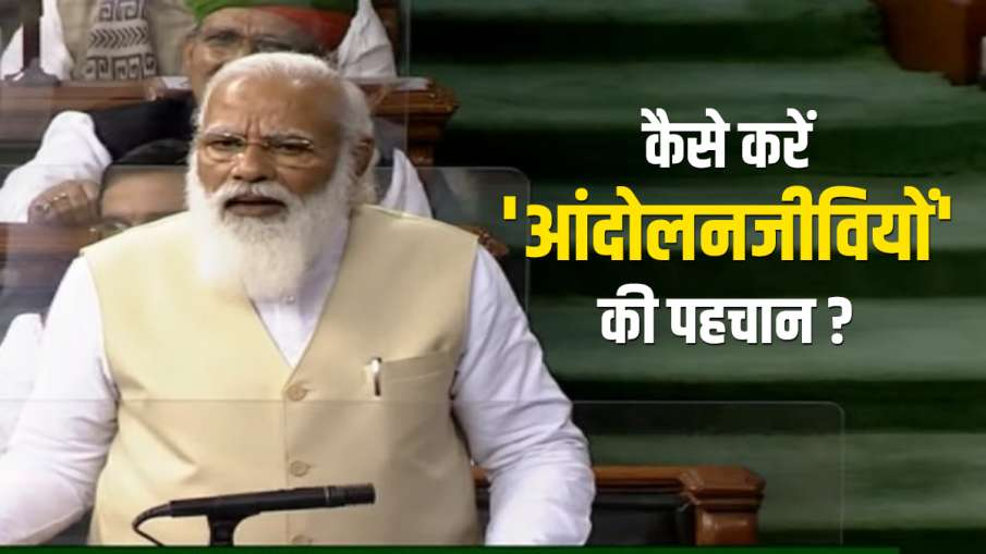 पीएम मोदी ने लोकसभा...- India TV Hindi