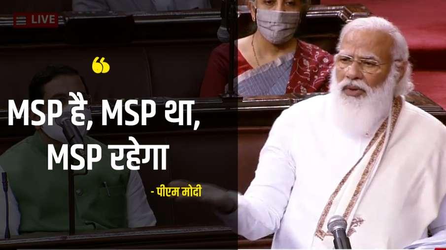 PM Narendra Modi promise on MSP प्रधानमंत्री नरेंद्र मोदी ने MSP पर दिलाया विश्वास, बोले मंडियां भी - India TV Hindi