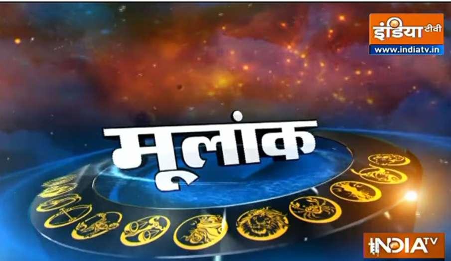 Vastu Tips: वास्तु शास्त्र से संवरेगी आपकी किस्मत, जन्म की डेट से जानिए अपना मूलांक- India TV Hindi