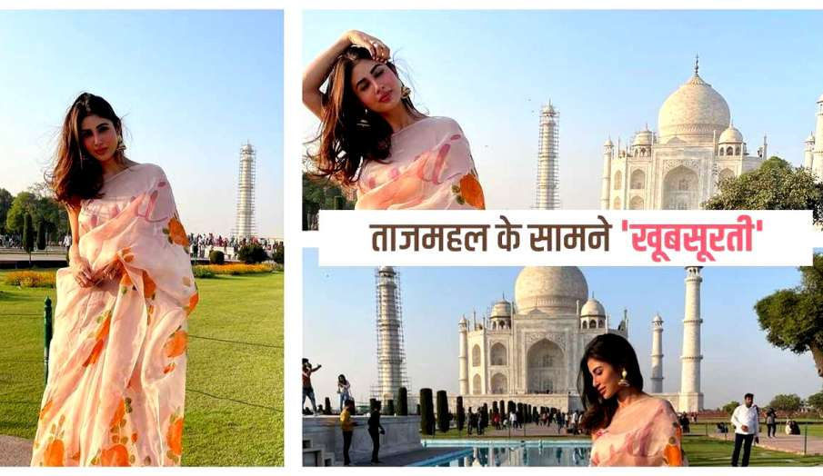 mouni roy shares stylish taj mahal photos- India TV Hindi