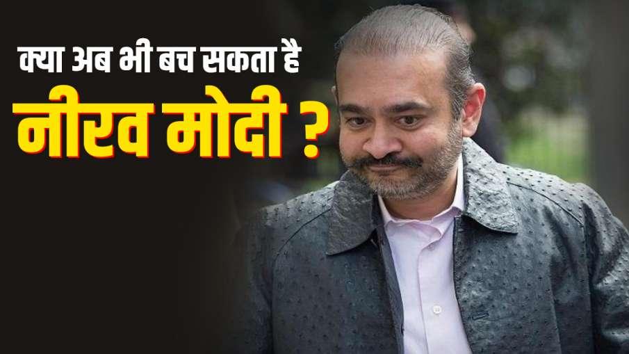 Can Nirav Modi still escape extradition to India? क्या अब भी बच सकता है नीरव मोदी? जानें क्या हैं उस- India TV Hindi